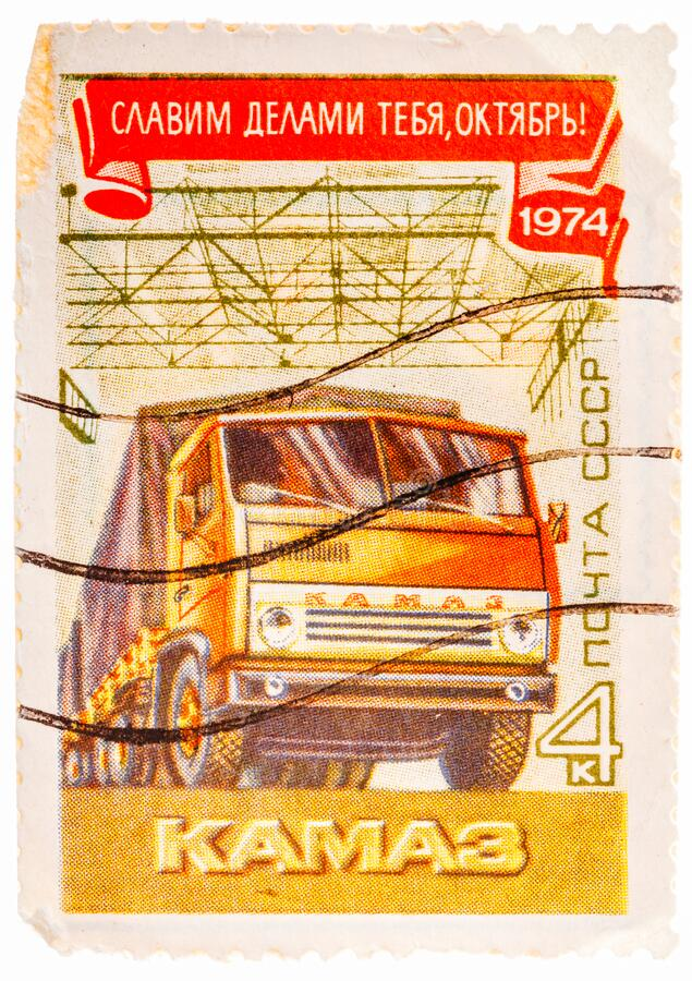 Postcard printed in the USSR shows heavy Truck Kamaz as symbol of the Soviet automobile production. USSR - CIRCA 1974: Postcard printed in the USSR shows heavy stock photos